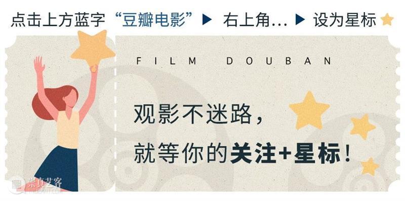 《毒液2》提前上映;北京国际电影节9月21日举办 毒液2 北京国际电影节 影视 好剧 小豆 资讯 豆瓣 电影 微信 视频 崇真艺客