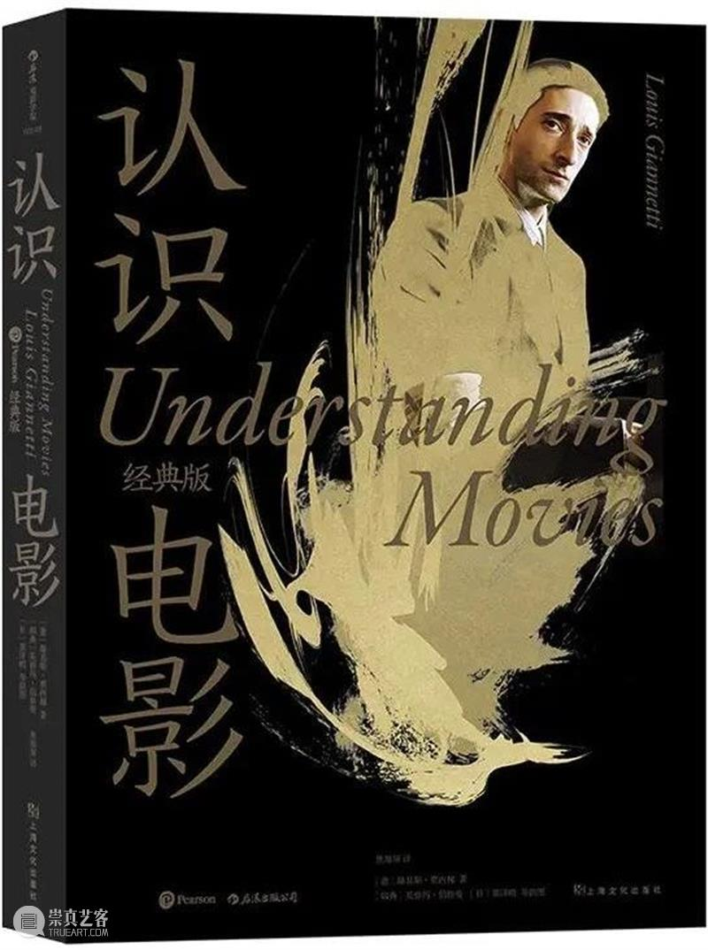 2021 每周享买一本书 《认识电影》(经典版) 认识电影 经典版 上方 中国舞台美术学会 右上 星标 图片 一键 全球 电影 崇真艺客