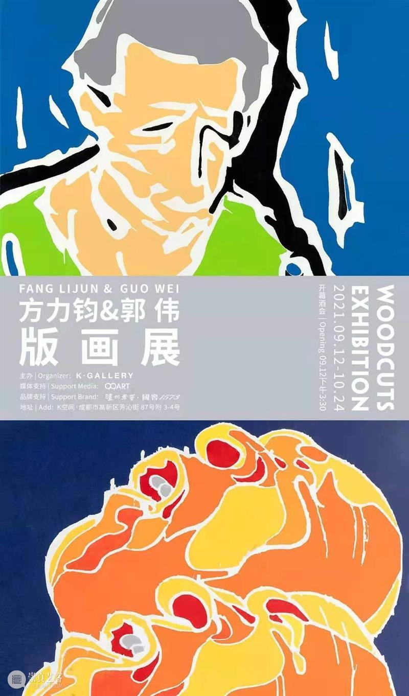 展讯  方力钧&郭伟 版画展将于9月12日在K空间开幕 崇真艺客