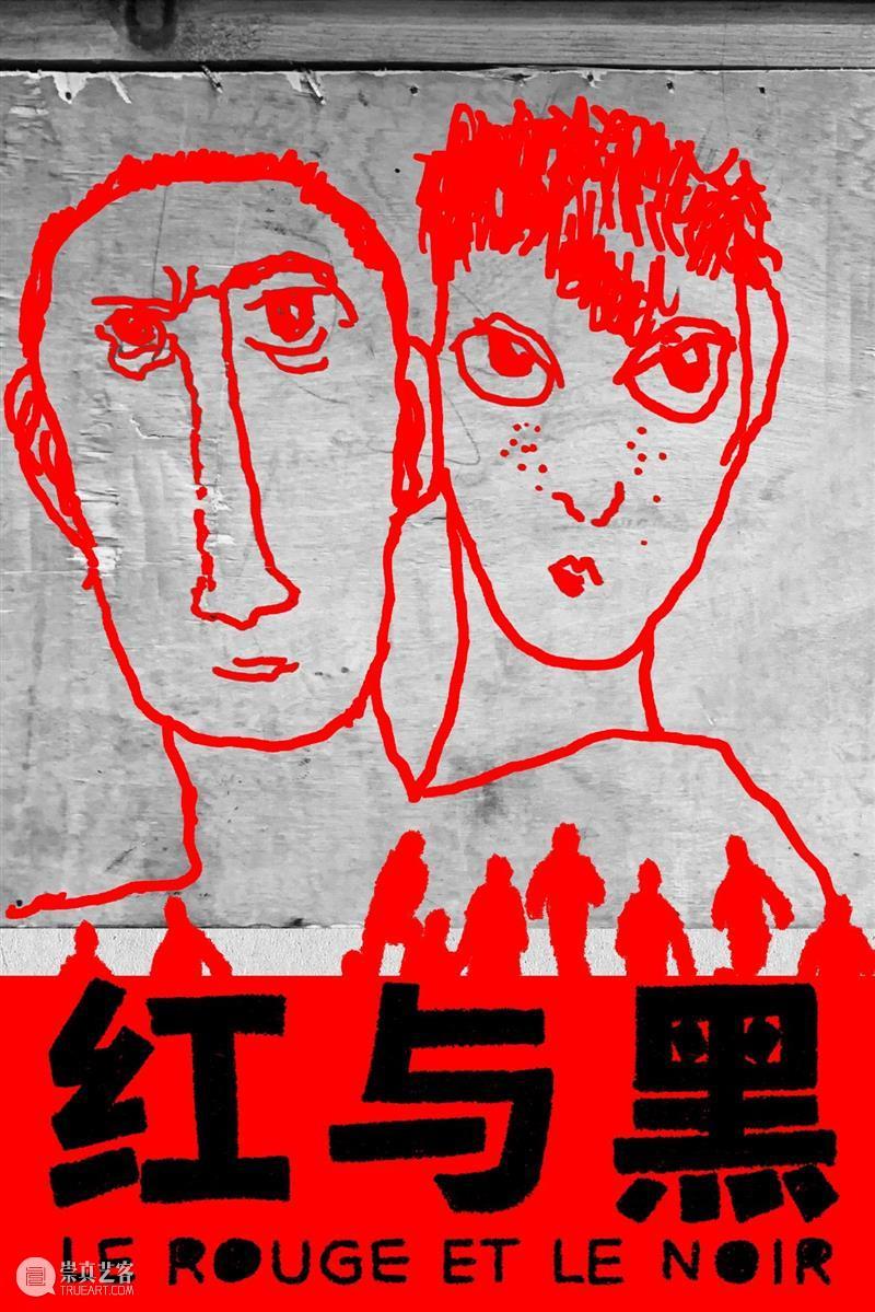 《红与黑》全国巡演!孟京辉年度大动作来了! 红与黑 孟京辉 全国 年度 大动作 于连 上流社会 命运 市长 夫人 崇真艺客