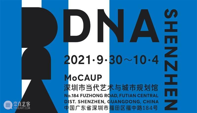 DnA SHENZHEN设计与艺术博览会公布2021参展商名单 DnA SHENZHEN 设计与艺术博览会 参展商 名单 深圳市 艺术 城市规划馆 博览会 中国 崇真艺客