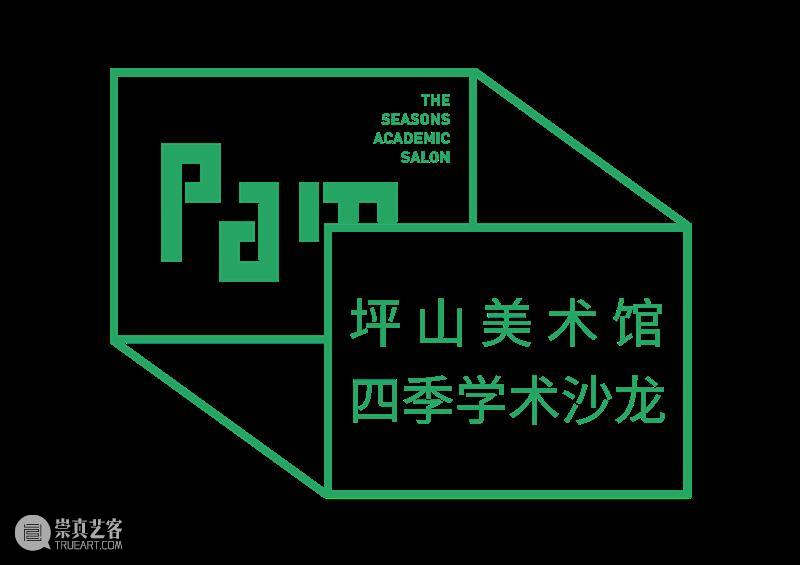 PAM四季学术沙龙预告|美术馆的空间变法 空间 学术 PAM 沙龙预告|美术馆 中国 美术馆 热潮 各地 形态 模式 崇真艺客
