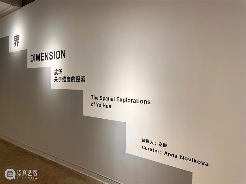 延展通知   《界— 虞华关于维度的探索》 虞华 维度 通知 space 个展 时间 观展 画廊 昆明 艺术 崇真艺客