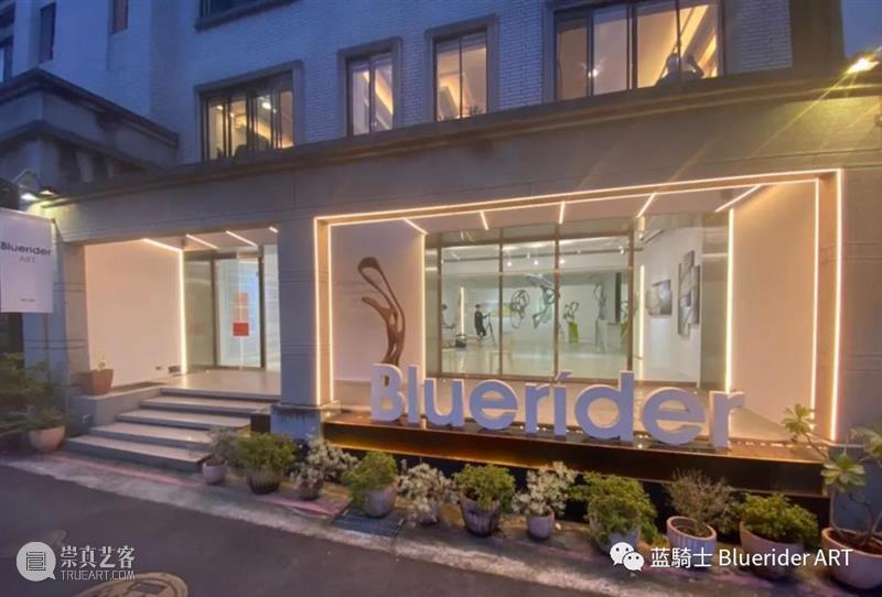 BlueriderDaily WALKER 精致导览 报名開始9.18 10.9 导览 9.18 上海 外滩 瑞士 艺术家 Marck 马克 中国 首个展 崇真艺客