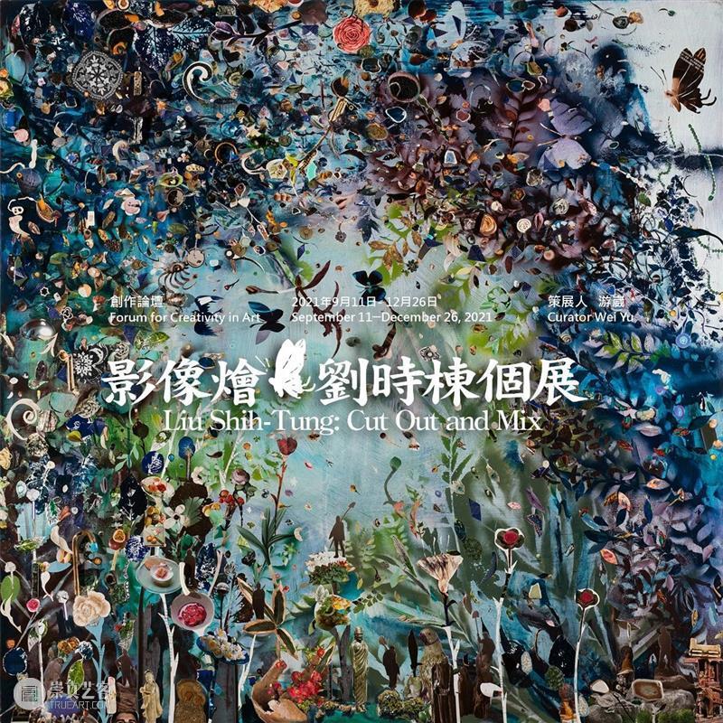 藝術家News|劉時棟《影像燴》|高雄市立美術館 劉時棟 藝術 |高雄市立美術館 News 影像燴 邊境 cm劉 影像 Shih Tung 崇真艺客