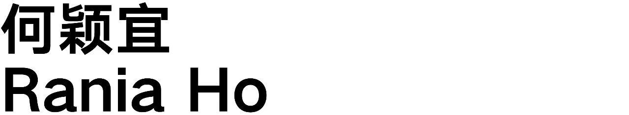 石米之窗开窗首展《四惠》何颖宜 四惠 何颖宜 石米之窗 动态 景观 想法 时刻 地图 轨迹 路线 崇真艺客
