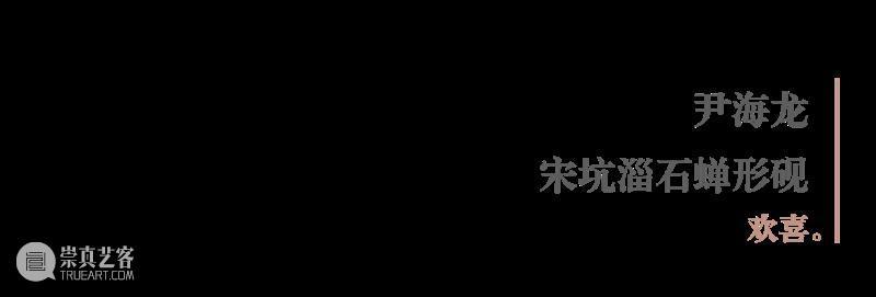 """""""盛世承平·金石留声""""庆祝中国共产党成立100周年西泠百家题刻淄砚铭文展作品欣赏(七十) 作品 盛世承 金石 中国共产党 淄砚铭文展 西泠印社 山东印社 中共 淄博市委宣传部 作者 崇真艺客"""