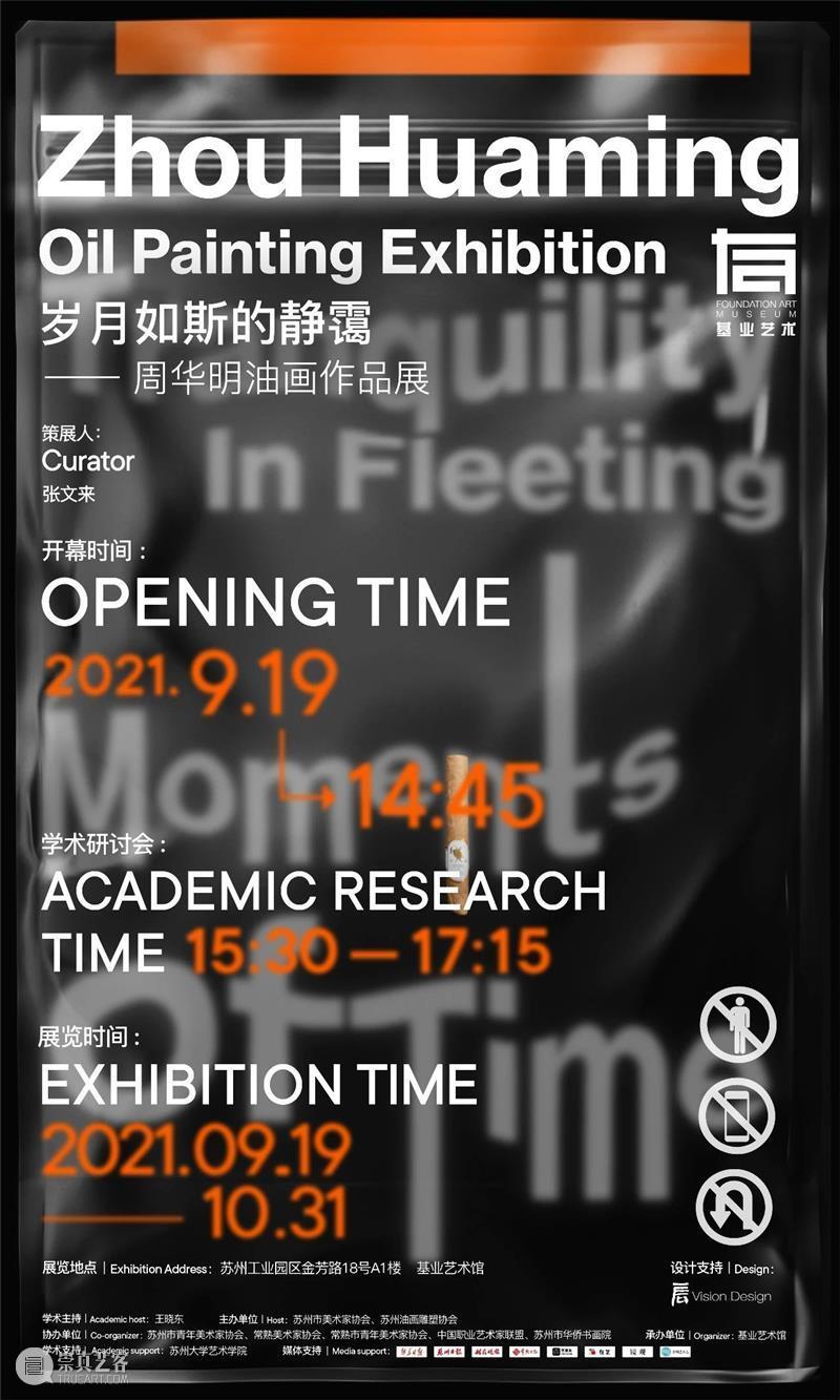 展览预告 重启「备展键」,独享静谧里 崇真艺客