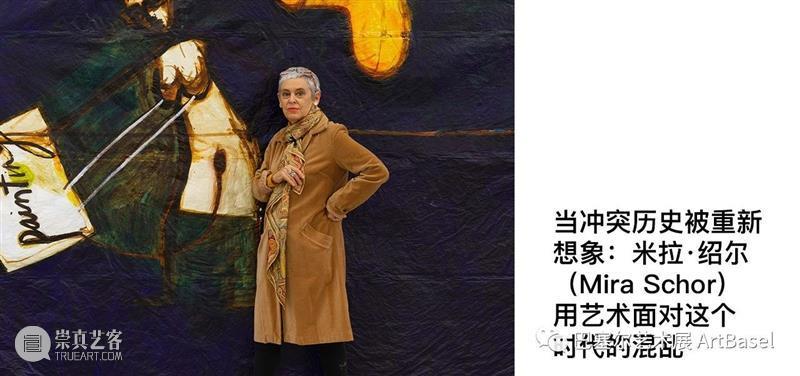 现代艺术赞助人:Beatrice Trussardi 艺术 Trussardi 现代 作品 空间 关系 话题 巴塞尔 艺术展 之间 崇真艺客