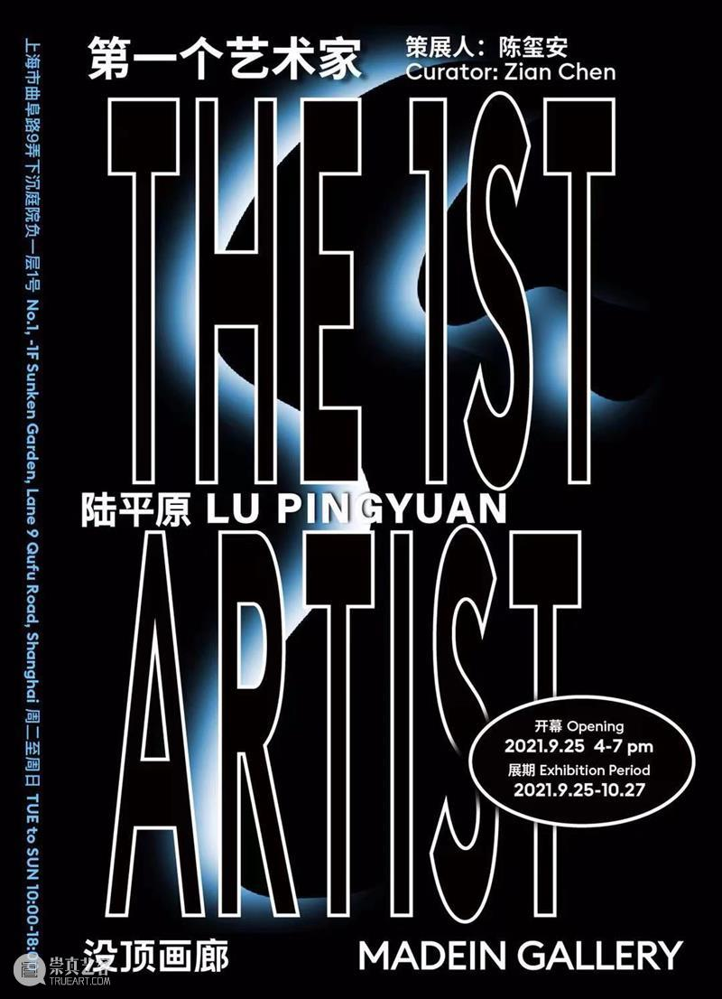 Lu Pingyuan: The First Artist Opening on September 25th 崇真艺客
