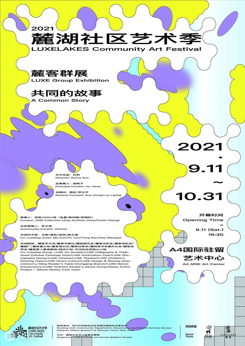 协同共创 | 招募:成为2021麓客群展的一部分 客群展 一部分 朋友 话题 麓湖 社区 艺术 开幕式 环节 艺术家 崇真艺客