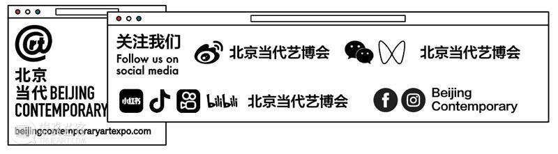 北京当代艺博会2021参展画廊|顺历空间 顺历 空间 画廊 北京 艺博会 外景 小红 顺历空间顺历 中国 广州 崇真艺客