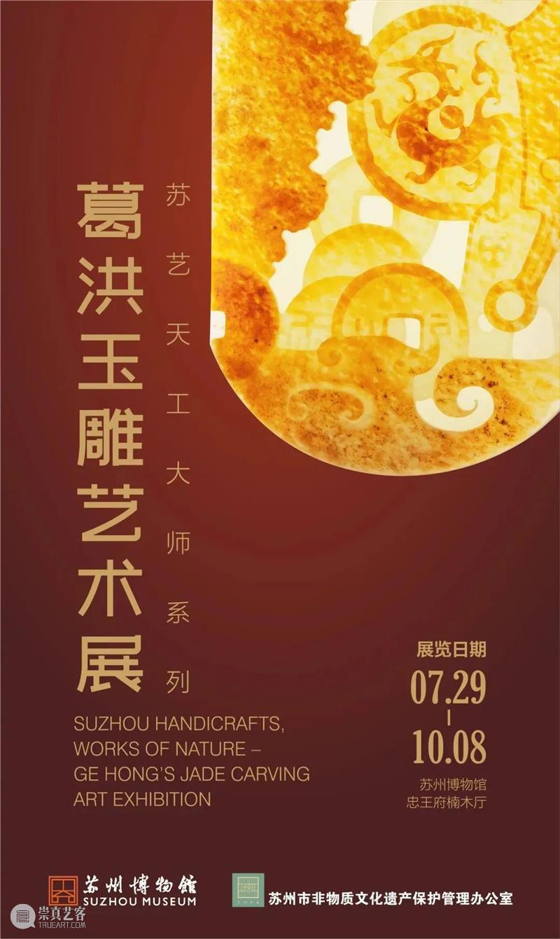 【江浙沪】9月份有什么好看的展览?(第2期) 崇真艺客