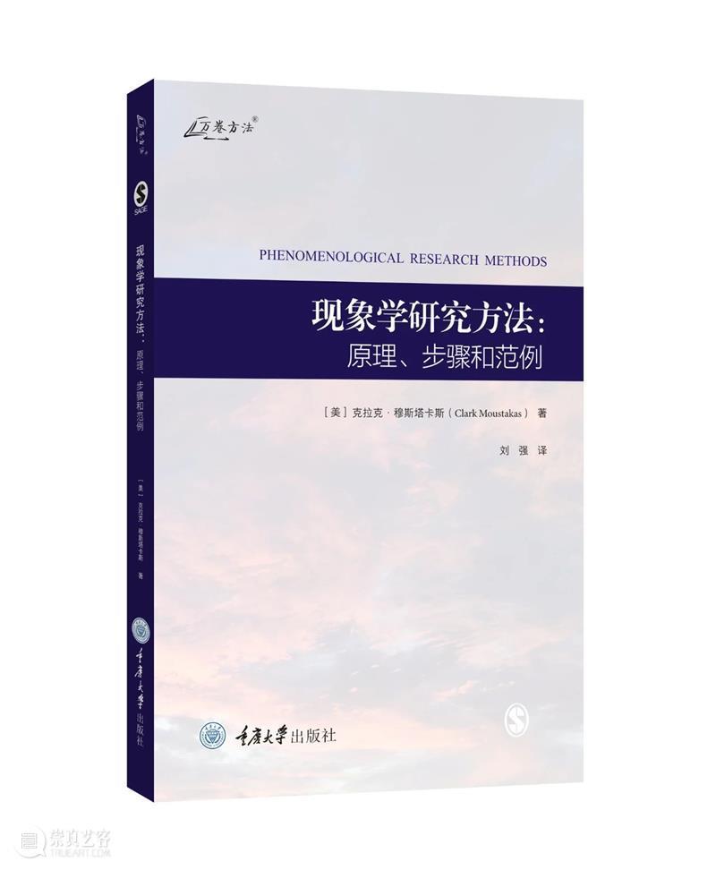 现象学研究方法   现象的意义和本质是推导出来的,而不是被预设或假设的 现象学 方法 现象 意义 本质 书摊 计划 拜德雅图书工作室 人文 社科 崇真艺客