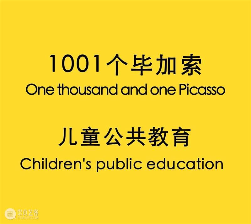 活动报名 | 人可艺术儿童公共教育《1001个毕加索》 艺术 活动 儿童 1001个毕加索 总监 Director 何勇淼 崇真艺客