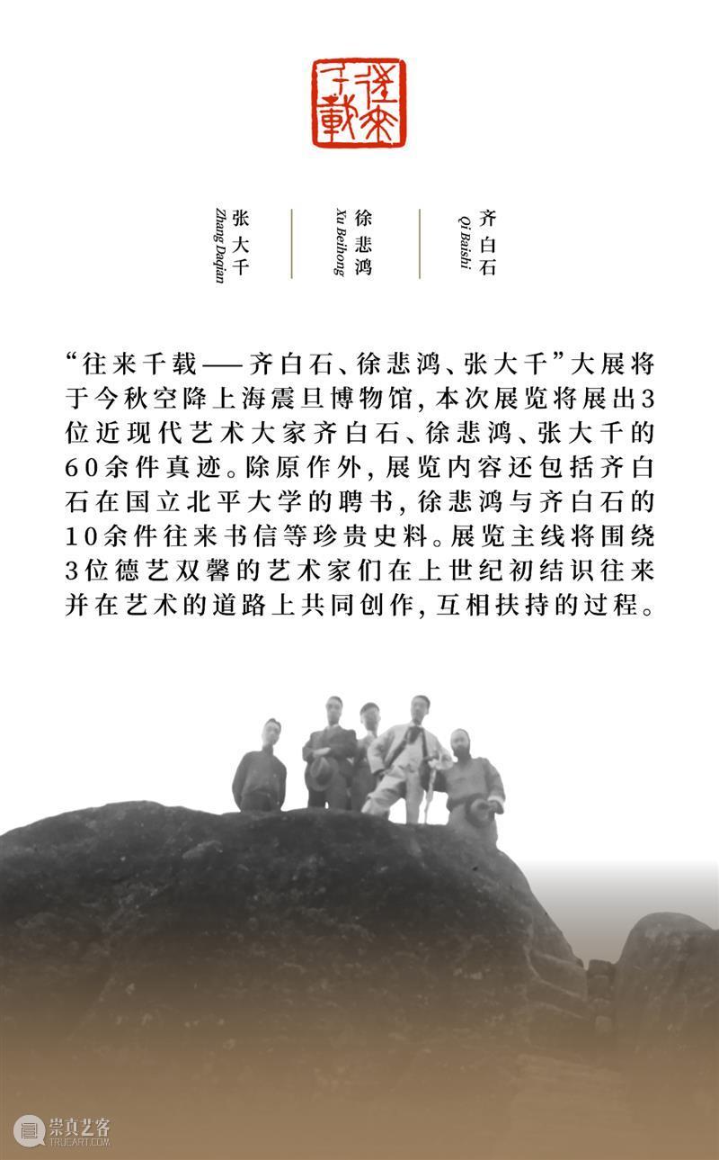 """AM特展   """"往来千载——齐白石、徐悲鸿、张大千""""开票 崇真艺客"""
