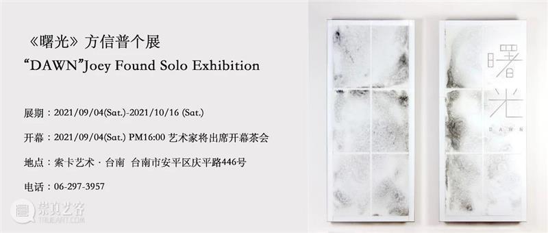 索卡北京|艺术家推荐|一条线上展|赵博 线上 艺术家 赵博 索卡 北京 展| 上方 图片 展厅 鲁迅美术学院 崇真艺客