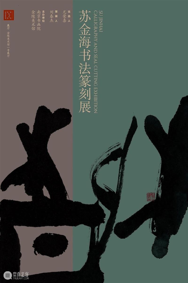 《苏金海书法篆刻展》将于9月11日在金陵美术馆开展 金陵美术馆 苏金海书法篆刻展 南京 疫情 新展 苏金海 书法 篆刻展 展厅 先生 崇真艺客