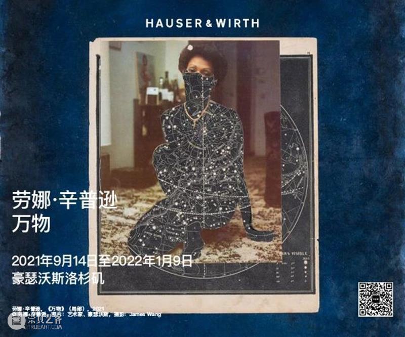 展览预告:亨利·摩尔「挂毯」 亨利·摩尔 挂毯 豪瑟 沃斯 Moore 作品 个展 家族 亚洲 时间 崇真艺客