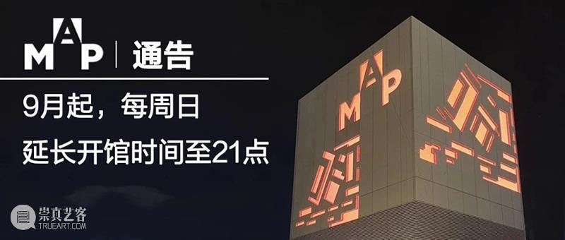 MAP现场| 你眼中的浦东美术馆 眼中 浦东美术馆 MAP 现场 游戏 过程 艺术 建筑 元素 微信公众号 崇真艺客