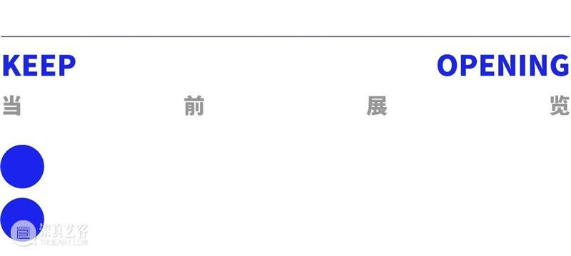 通知丨临港当代美术馆9.11~9.18闭馆通知 临港 当代美术馆 通知 9.18 新片 摄影展 展期 维护期 烈士 书法 崇真艺客