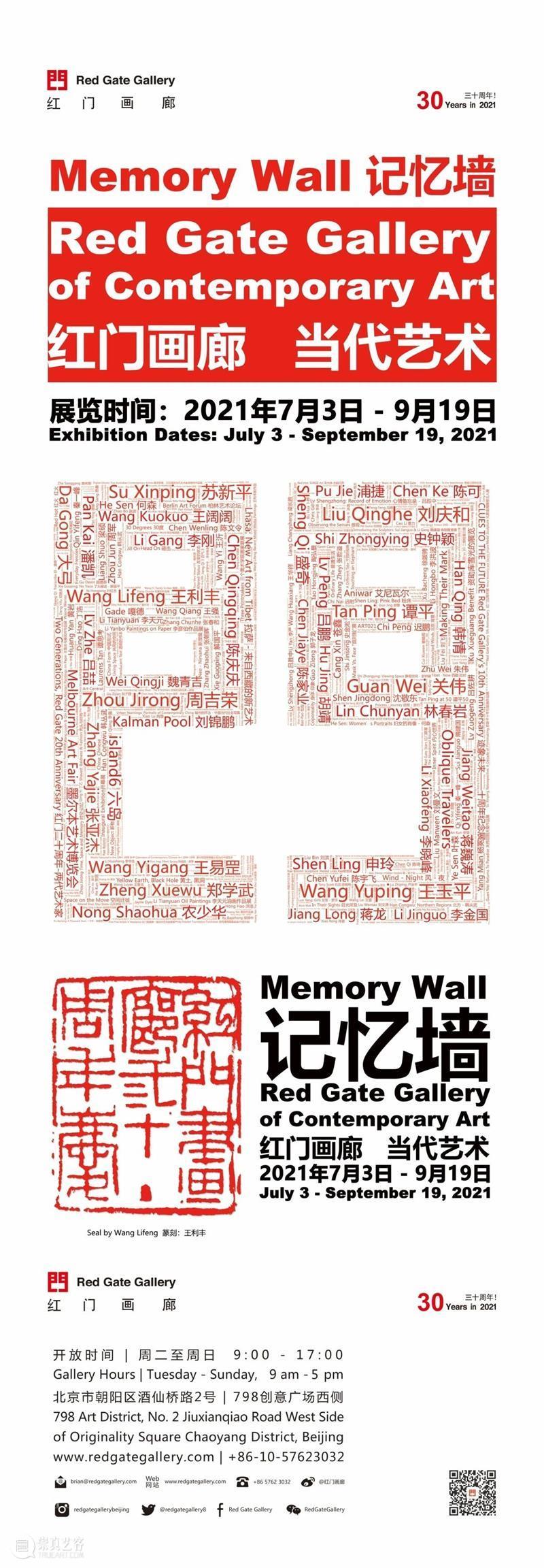 30周年 | Memory Wall Project Final Weekend 记忆墙闭幕活动邀请 活动 二维码 红门画廊 时间轴 Saturday September 创始人 布朗 华莱士 记忆 崇真艺客