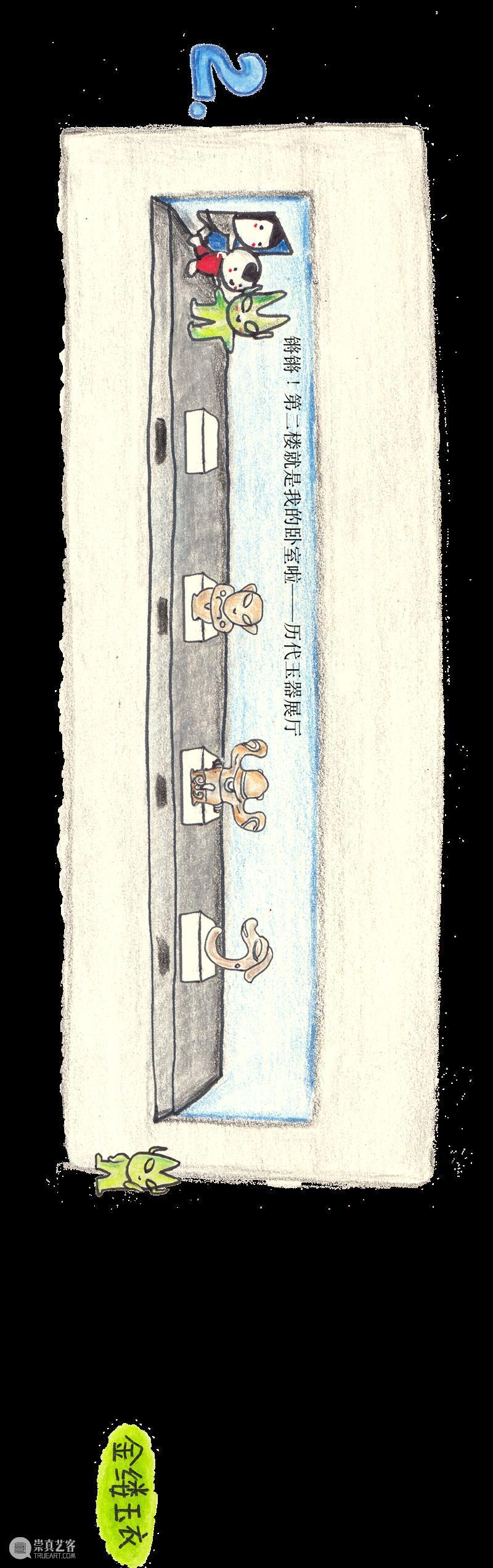 AM 剧场 | 观展礼仪小故事 第三集 剧场 礼仪 故事 手机 金缕玉衣 周小 肉铺 真身 金缕 玉匣 崇真艺客