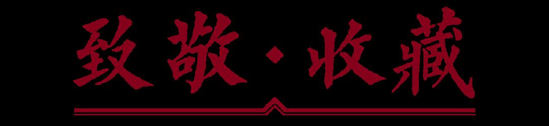 北京保利拍卖丨《太平天国起义记》背后的英雄 太平天国起义记 北京保利拍卖 背后 英雄 Hung Siu Tschuen 韩山文 瑞典 宣教士 崇真艺客