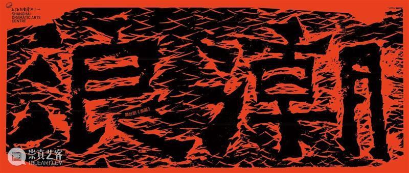 """""""浪潮不断,永不止息"""" 浪潮 中国共产党 中国左翼作家联盟 烈士 舞台剧 上海话剧艺术中心 柔石 胡也频 李求实 冯铿 崇真艺客"""