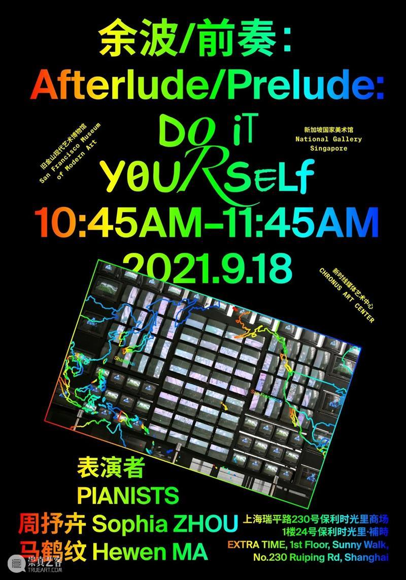 Afterlude/Prelude: DO IT YOURSELF 崇真艺客