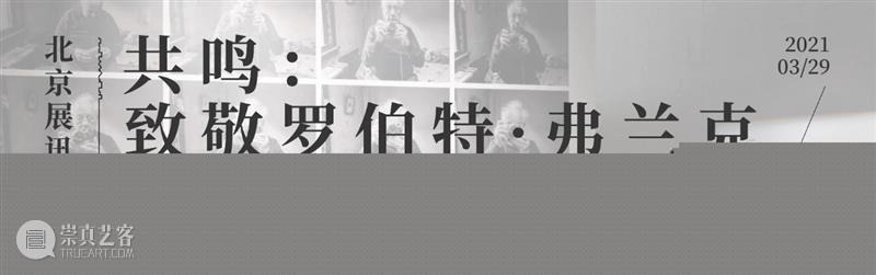 【展讯】洄声 :2021年(第二届)三影堂学员作品展 三影堂 学员 作品展 洄声 展讯 down洄声 展期 地点 三影堂摄影艺术中心 北京市朝阳区 崇真艺客