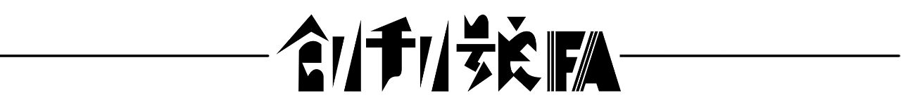 百年之美|20世纪中西时装变迁史 时装 中西 变迁史 创刊號FA 杨真真Janine@ 杨真真Janine B站 微博 视频 博主 崇真艺客