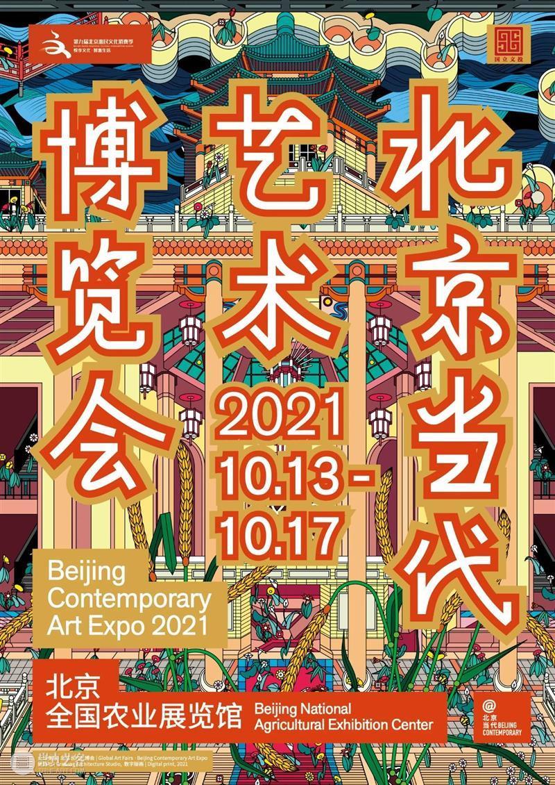 北京当代艺博会2021参展机构|FAS潮流艺术空间 崇真艺客