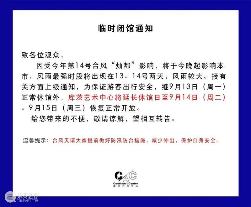 库茨资讯 | 台风来袭,库茨艺术中心临时闭馆通知! 崇真艺客