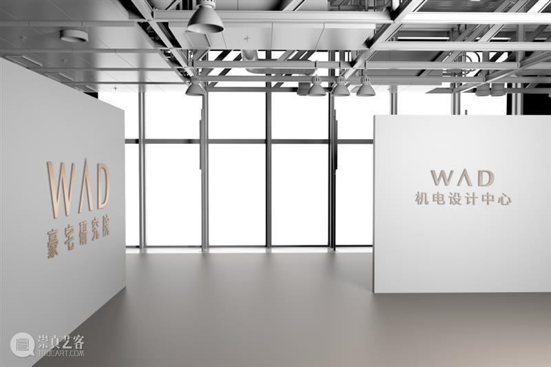 """""""设计中国北京"""" x WAD丨城市概念空间首秀,解构原生美学 空间 中国 北京 WAD丨 城市 概念 首秀 美学 WAD 豪宅 崇真艺客"""