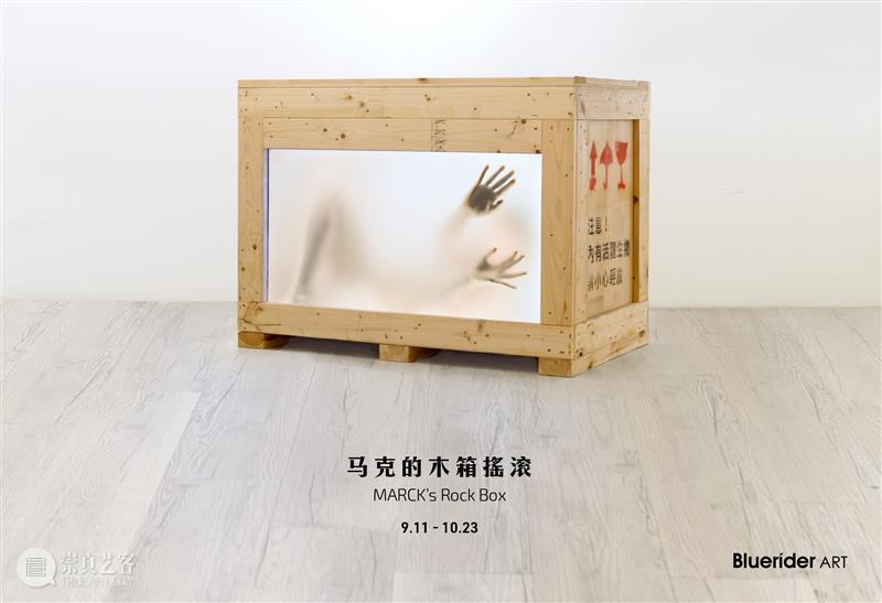 BlueriderDaily 开幕式回放 马克的木箱摇滚 开幕式 马克 木箱 摇滚 日本 上海 外滩 新空间 MARCK Marck马克 崇真艺客