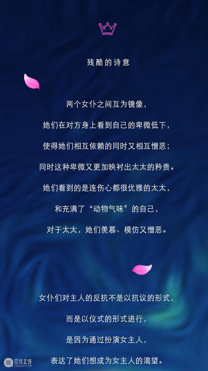 文坛传奇让·日奈代表作《女仆》,一场法式荒诞、迷离幻梦的小剧场之旅 文坛 传奇 日奈 代表作 女仆 幻梦 剧场 来源 Lotus Maurice 崇真艺客