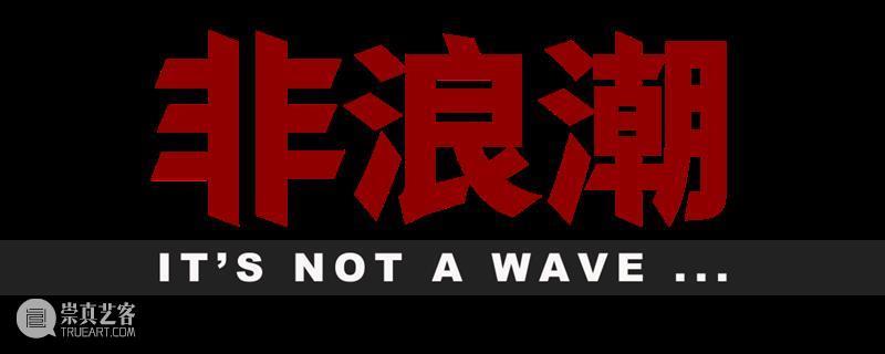 SGA沪申画廊 上海|闭馆通知 通知 SGA 沪申画廊 上海 Closure Notice 台风 灿都 天气 观众 崇真艺客