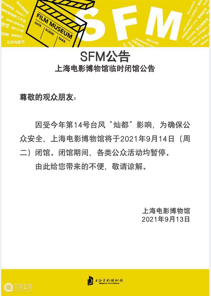 SFM·公告   上海电影博物馆9月14日(周二)临时闭馆公告 公告 SFM 上海电影博物馆 崇真艺客