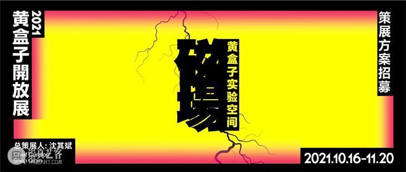 公告  喜玛拉雅美术馆9月14日临时闭馆通知 喜玛拉雅美术馆 公告 通知 NOTICE 台风 灿都 上海 观众 上海喜玛拉雅美术馆 朋友们 崇真艺客