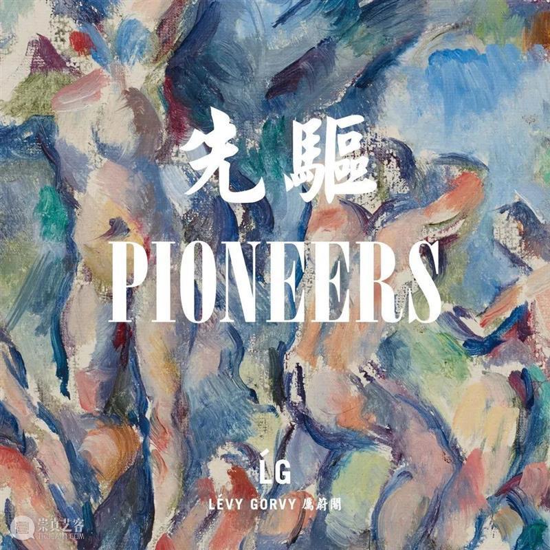 艺术专栏   「先驱」作品赏析   米罗《吻》 先驱 作品 艺术 米罗 专栏 厉蔚阁 香港 新展 Pioneers 现代主义 崇真艺客
