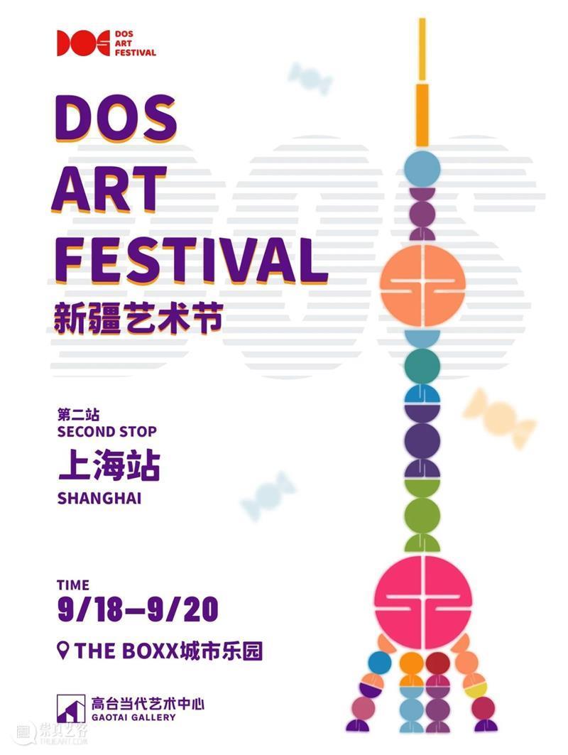 摄影志愿者招募   Dos Art Festival上海站 志愿者 Dos Art Festival 上海站 新疆 艺术家 上海 THE BOXX 崇真艺客