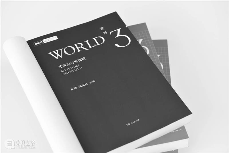 新书发布|《世界3:艺术史与博物馆》 世界 新书 艺术史与博物馆 艺术史 博物馆 主编 巫鸿 郭伟 时间 出版社 崇真艺客