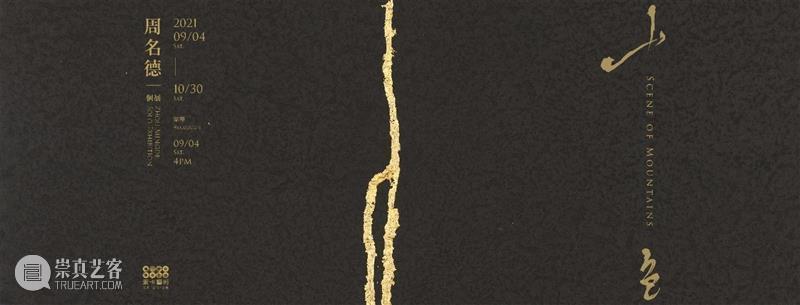 索卡北京|曾健勇《七巧板》| 现场创作精彩放送 曾健勇 七巧板 北京 现场 索卡 Zeng Tangram Duration 地点 Venue 崇真艺客