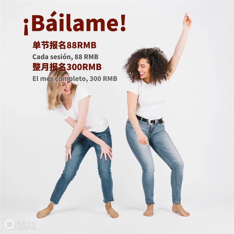 舞蹈沙龙仅剩两期!| 明日周五/下周六,名额有限! 舞蹈 沙龙 名额 现代 西班牙 歌手 Lola índigo Mala Mecano 崇真艺客
