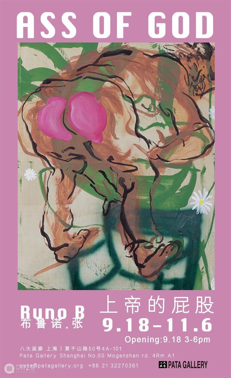 M50展览 | 「上帝的屁股 Ass of God」 RunoB | 八大画廊 屁股 Runo 上帝 画廊 布鲁诺 张上帝 BAss God 展期 Duration 崇真艺客