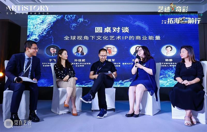 《2022年度全球文化艺术IP趋势与主题》发布会成功举行 全球 文化 艺术 趋势 主题 发布会 国家对外文化贸易基地 上海 中国 新加坡 崇真艺客