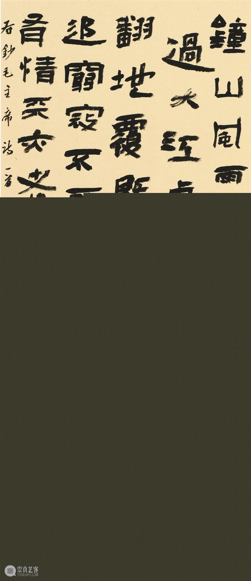 """""""双城墨韵——深圳罗湖·安徽马鞍山书法联展""""在罗湖美术馆开幕(附全部作品) 双城 墨韵 深圳 罗湖 安徽 马鞍山 书法 美术馆 作品 全部 崇真艺客"""