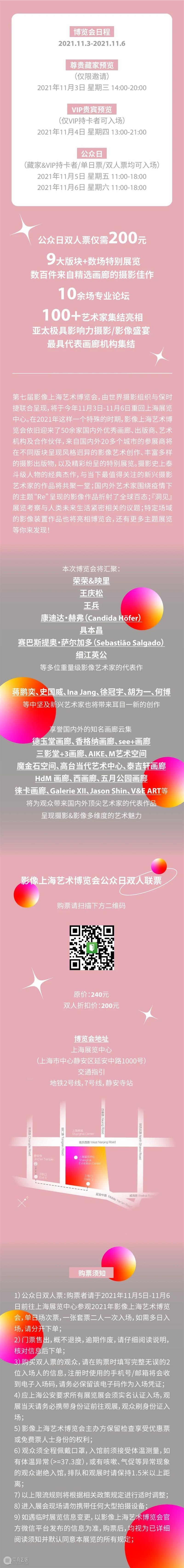 结伴同行,尽享优惠  PHOTOFAIRS 结伴同行 原文 影像 上海艺术博览会双人票 崇真艺客