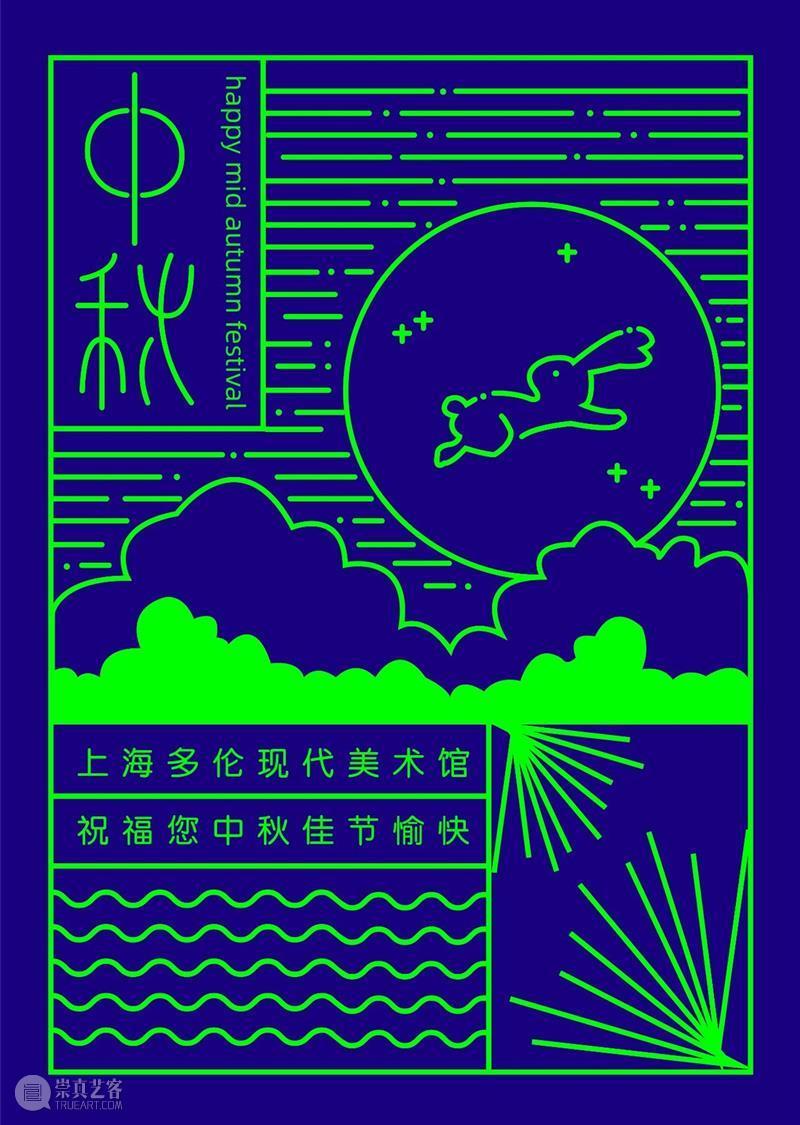 中秋节假日开放时间  多伦 时间 假日 美术馆 活动 艺术 浙江人民美术出版社 艺术青年说 新书 发布会 浮萍 崇真艺客